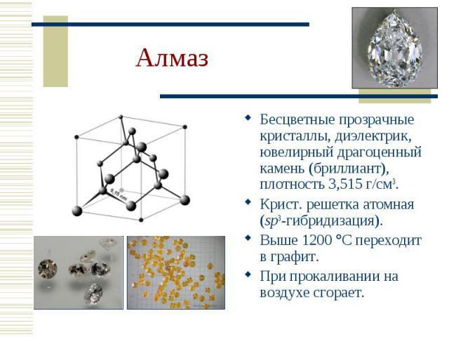 Бесцветные прозрачные кристаллы, диэлектрик, ювелирный драгоценный камень (бриллиант), плотность 3,515 г/см3. Бесцветные прозрачные кристаллы, диэлектрик, ювелирный драгоценный камень (бриллиант), плотность 3,515 г/см3. Крист. решетка атомная (sp3-г…