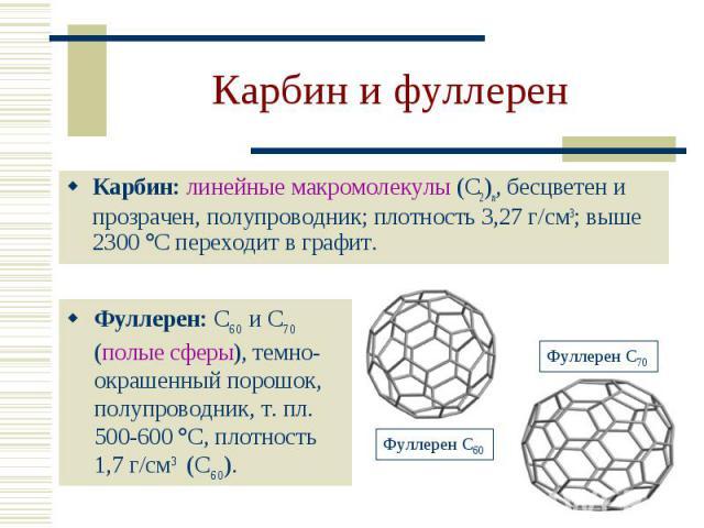 Карбин: линейные макромолекулы (С2)n, бесцветен и прозрачен, полупроводник; плотность 3,27 г/см3; выше 2300 С переходит в графит. Карбин: линейные макромолекулы (С2)n, бесцветен и прозрачен, полупроводник; плотность 3,27 г/см3; выше 2300 С переходит…