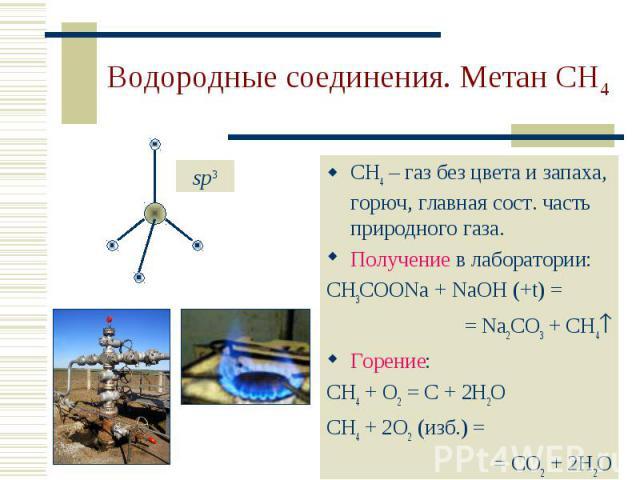 СН4 – газ без цвета и запаха, горюч, главная сост. часть природного газа. СН4 – газ без цвета и запаха, горюч, главная сост. часть природного газа. Получение в лаборатории: CH3COONa + NaOH (+t) = = Na2CO3 + CH4 Горение: CH4 + O2 = С + 2H2O CH4 + 2O2…
