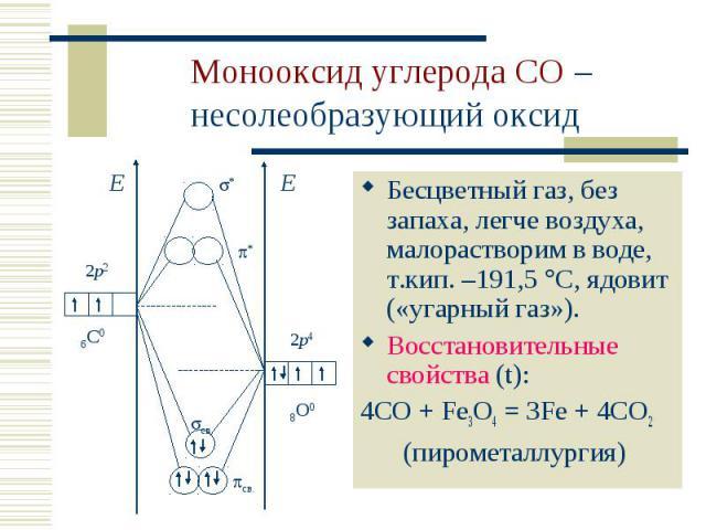Бесцветный газ, без запаха, легче воздуха, малорастворим в воде, т.кип. –191,5 С, ядовит («угарный газ»). Бесцветный газ, без запаха, легче воздуха, малорастворим в воде, т.кип. –191,5 С, ядовит («угарный газ»). Восстановительные свойства (t): 4CO +…