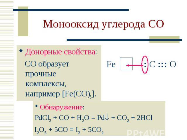 Донорные свойства: Донорные свойства: CO образует прочные комплексы, например [Fe(CO)5].