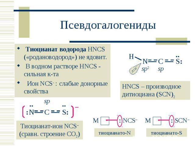 Тиоцианат водорода HNCS («родановодород») не ядовит. Тиоцианат водорода HNCS («родановодород») не ядовит. В водном растворе HNCS - сильная к-та Ион NCS : слабые донорные свойства