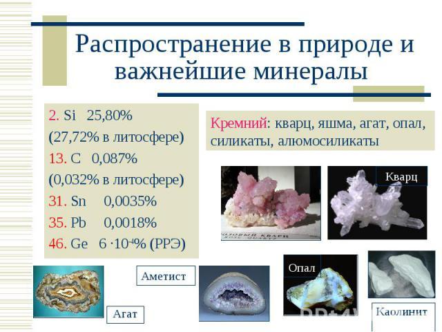 2. Si 25,80% 2. Si 25,80% (27,72% в литосфере) 13. C 0,087% (0,032% в литосфере) 31. Sn 0,0035% 35. Pb 0,0018% 46. Ge 6 ·10–4% (РРЭ)
