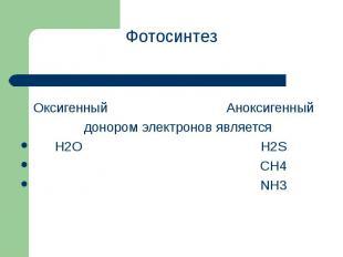 Фотосинтез Фотосинтез Оксигенный Аноксигенный донором электронов является H2O H2