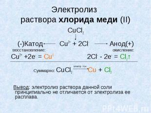 Электролиз раствора хлорида меди (II) CuCl2 (-)Катод Cu2+ + 2Cl- Анод(+) восстан