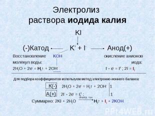 Электролиз раствора иодида калия KI (-)Катод K+ + I- Анод(+) Восстановление KOH