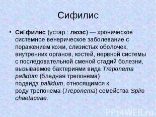 Си филис(устар.:люэс)— хроническое системноевенерическое