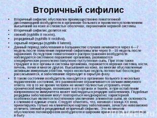 Вторичный сифилис обусловлен преимущественногематогенной диссеминацией&nbs