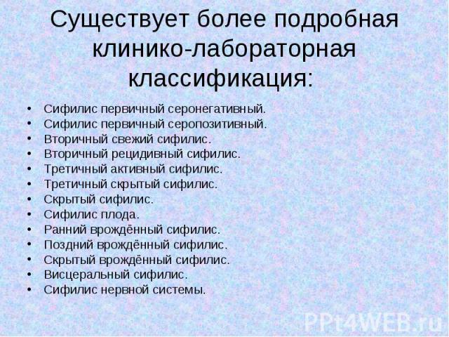 Сифилис первичный серонегативный. Сифилис первичный серонегативный. Сифилис первичный серопозитивный. Вторичный свежий сифилис. Вторичный рецидивный сифилис. Третичный активный сифилис. Третичный скрытый сифилис. Скрытый сифилис. Сифилис плода. Ранн…