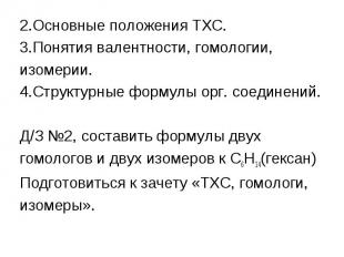 2.Основные положения ТХС. 2.Основные положения ТХС. 3.Понятия валентности, гомол