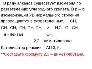 В ряду алканов существует изомерия по В ряду алканов существует изомерия по разв