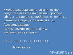 Кислородсодержащие органические вещества делятся на спирты, простые эфиры, альде