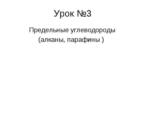 Предельные углеводороды Предельные углеводороды (алканы, парафины )