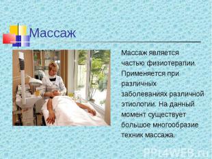 Массаж является Массаж является частью физиотерапии. Применяется при различных з