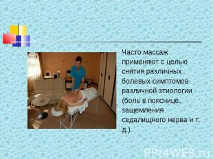 Часто массаж Часто массаж применяют с целью снятия различных болевых симптомов р