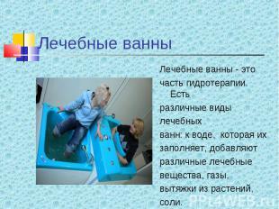 Лечебные ванны - это Лечебные ванны - это часть гидротерапии. Есть различные вид