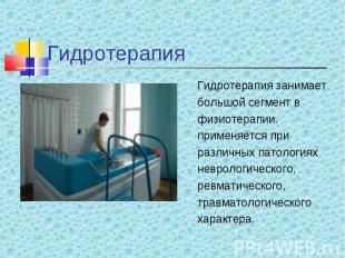 Гидротерапия занимает Гидротерапия занимает большой сегмент в физиотерапии. прим