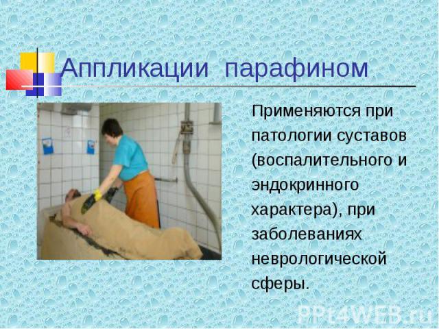 Применяются при Применяются при патологии суставов (воспалительного и эндокринного характера), при заболеваниях неврологической сферы.