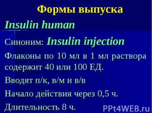 Формы выпуска Insulin human Синоним: Insulin injection Флаконы по 10 мл в 1 мл р