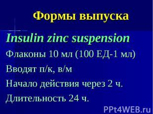 Формы выпуска Insulin zinc suspension Флаконы 10 мл (100 ЕД-1 мл) Вводят п/к, в/
