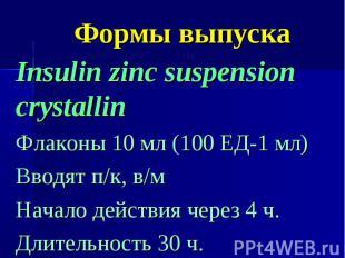 Формы выпуска Insulin zinc suspension crystallin Флаконы 10 мл (100 ЕД-1 мл) Вво