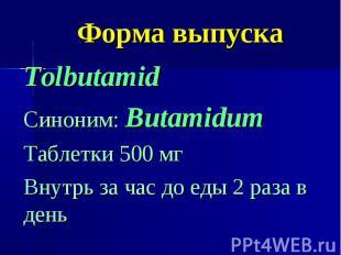 Форма выпуска Tolbutamid Синоним: Butamidum Таблетки 500 мг Внутрь за час до еды