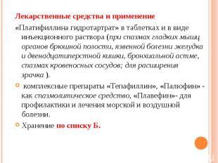 Лекарственные средства и применение Лекарственные средства и применение «Платифи