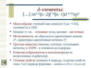 Многообразие степеней окисления (от 0 до +VIII), склонность к ОВР. Многообразие
