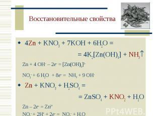 4Zn + KNO3 + 7KOH + 6H2O = 4Zn + KNO3 + 7KOH + 6H2O = = 4K2[Zn(OH)4] + NH3 Zn +