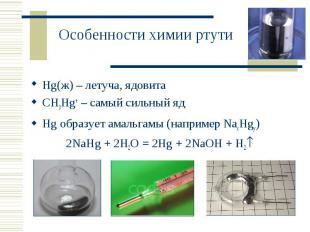 Hg(ж) – летуча, ядовита Hg(ж) – летуча, ядовита CH3Hg+ – самый сильный яд Hg обр