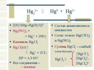 [(H2O)Hg–Hg(H2O)]2+ [(H2O)Hg–Hg(H2O)]2+ Hg2(NO3)2 = = Hg22+ + 2NO3 Каломель Hg2C