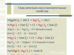 Hg(NO3)2 + 2HCl = HgCl2(р) + 2H2O Hg(NO3)2 + 2HCl = HgCl2(р) + 2H2O 2HgCl2 + [Sn