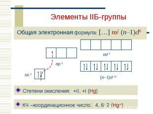 Общая электронная формула: […] ns2 (n–1)d10 Общая электронная формула: […] ns2 (