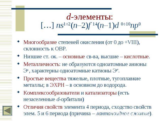 Многообразие степеней окисления (от 0 до +VIII), склонность к ОВР. Многообразие степеней окисления (от 0 до +VIII), склонность к ОВР. Низшие ст. ок. – основные св-ва, высшие – кислотные. Металличность: не образуются одноатомные анионы Эх–, характерн…