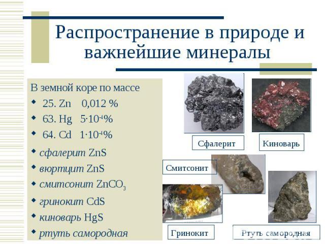 В земной коре по массе В земной коре по массе 25. Zn 0,012 % 63. Hg 5·10–4 % 64. Cd 1·10–4 %
