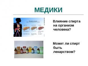 Влияние спирта на организм человека? Влияние спирта на организм человека?