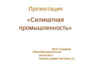 Презентация «Силикатная промышленность» МОУ «Средняя общеобразовательная школа №