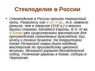 Стеклоделие в России Стеклоделие в России прошло тернистый путь. Развилось оно в
