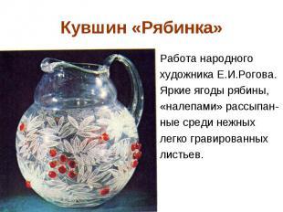 Кувшин «Рябинка» Работа народного художника Е.И.Рогова. Яркие ягоды рябины, «нал