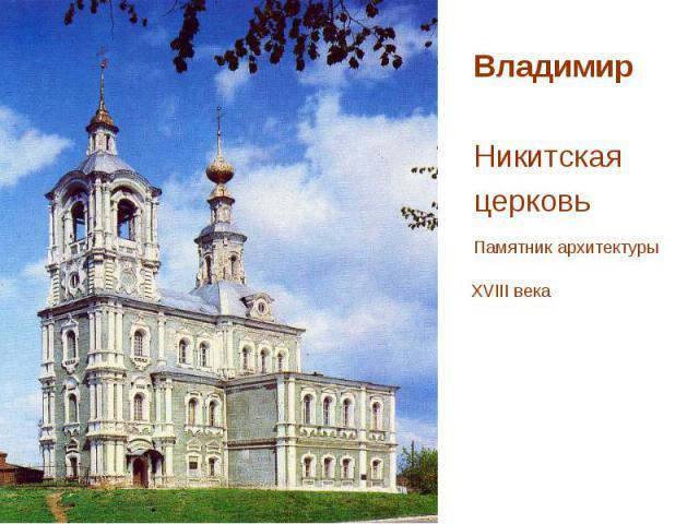 Владимир Никитская церковь Памятник архитектуры XVIII века