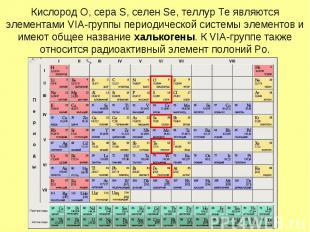 Кислород O, сера S, селен Se, теллур Te являются элементами VIА-группы периодиче