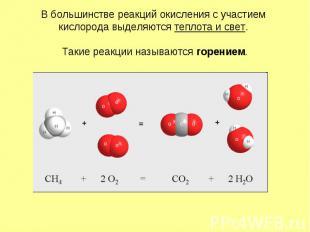 В большинстве реакций окисления с участием кислорода выделяются теплота и свет.