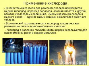 Применение кислорода - В качестве окислителя для ракетного топлива применяется ж
