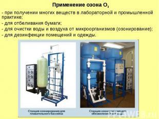 Применение озона О3 - при получении многих веществ в лабораторной и промышленной