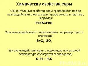 Химические свойства серы Окислительные свойства серы проявляются при ее взаимоде