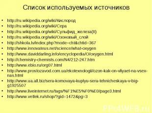 Список используемых источников http://ru.wikipedia.org/wiki/Кислород http://ru.w