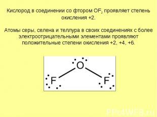 Кислород в соединении со фтором OF2 проявляет степень окисления +2. Атомы серы,