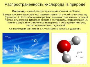 Распространенность кислорода в природе Кислород – самый распространенный элемент