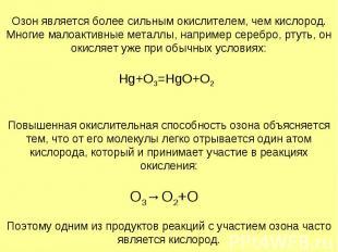 Озон является более сильным окислителем, чем кислород. Многие малоактивные метал