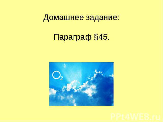 Домашнее задание: Параграф §45.
